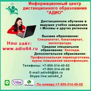 Дистанционное обучение в учебных заведениях г. Москвы и России